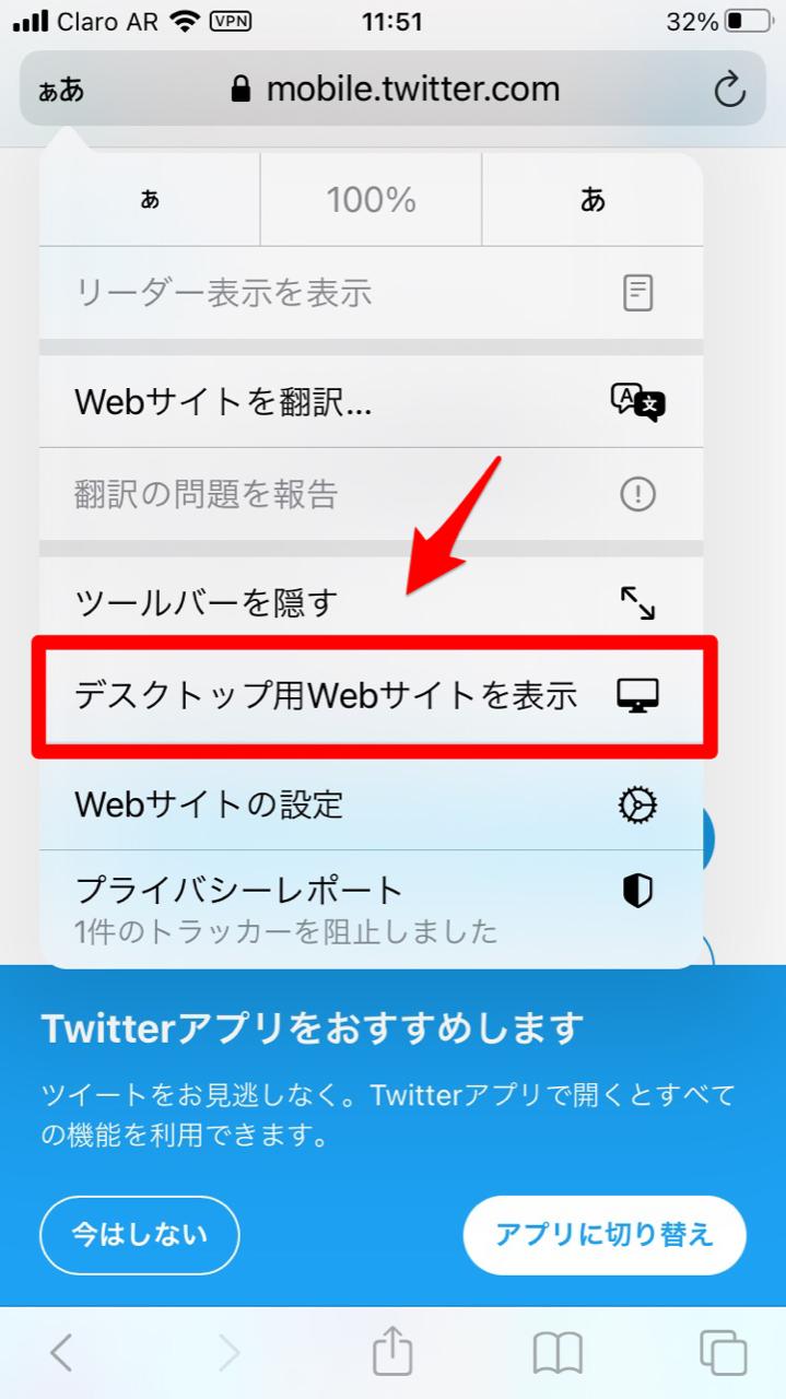 デスクトップ用WEBサイトを表示