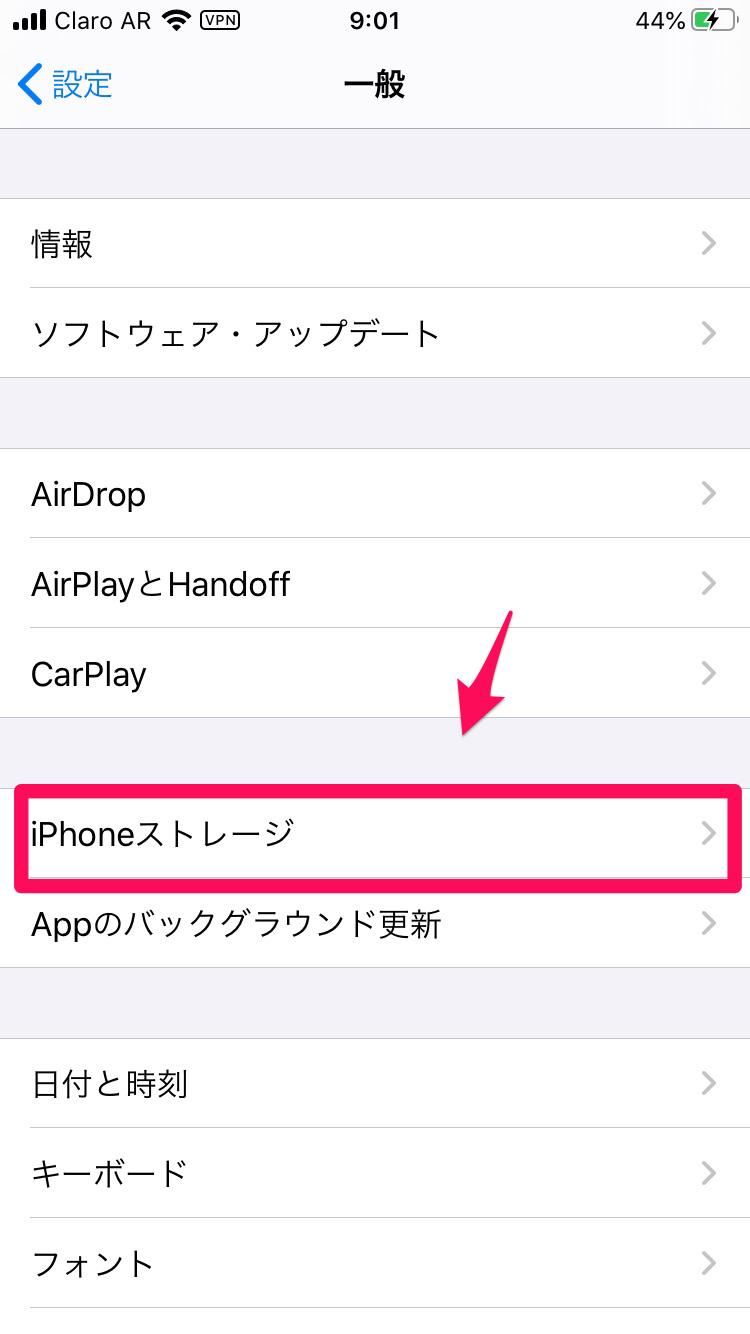 iPhoneのストレージ
