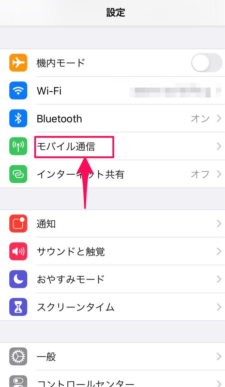 モバイル通信を選ぶ