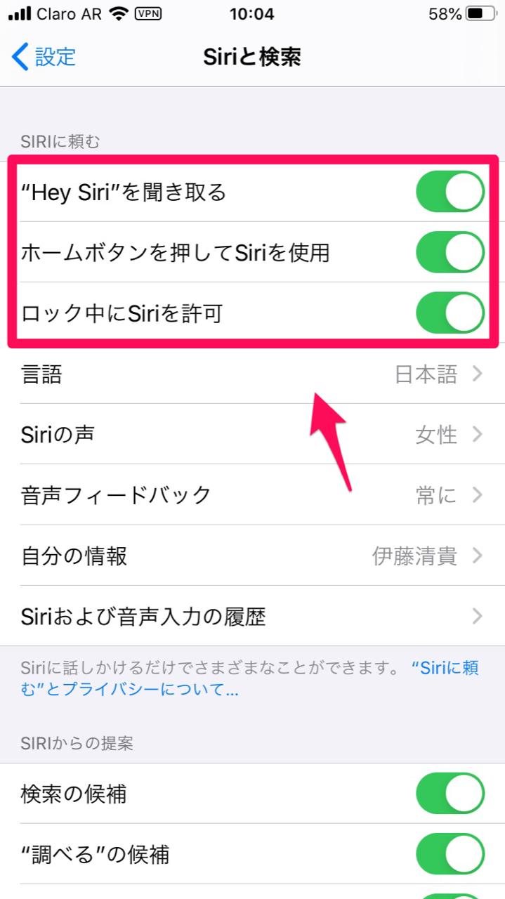 Siriに頼む