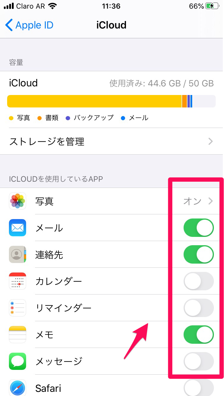 同期可能アプリ