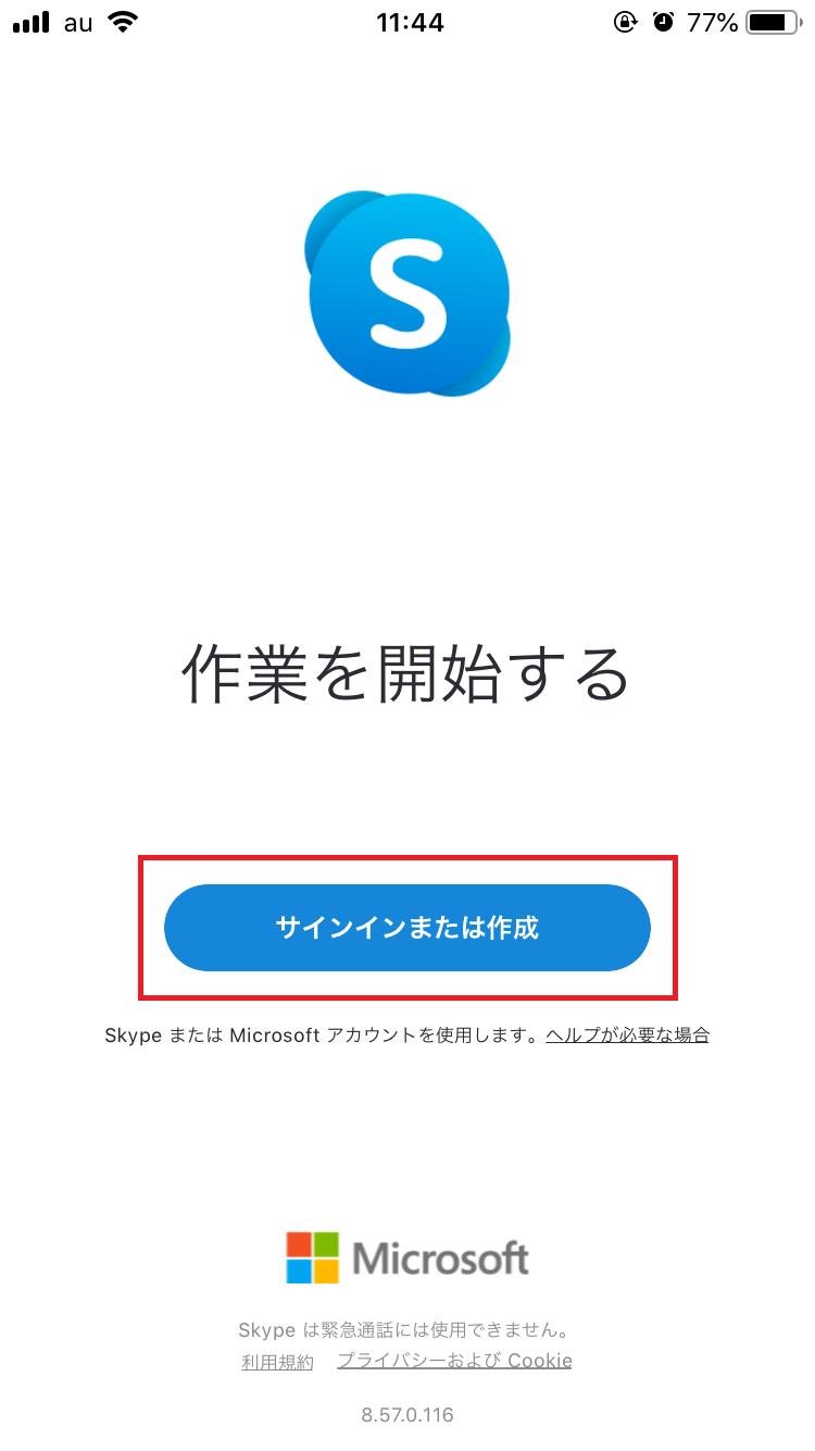 マイクロソフトアカウントでサインインする方法