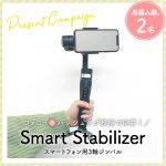おうち時間にも大活躍する自撮り棒!JOBYのSmart Stabilizer(スマート スタビライザー)【プレゼントキャンペーン開催!】