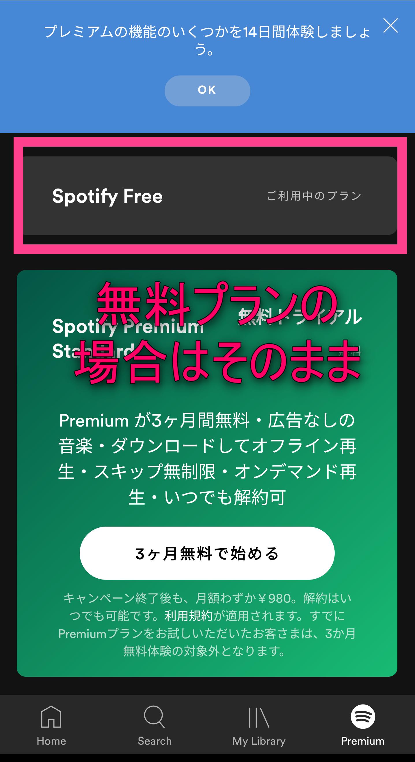 Spotify無料プラン