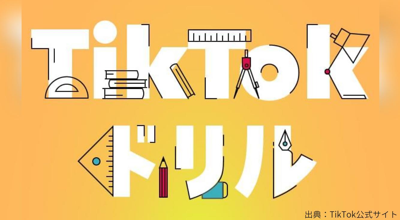 安全にTikTokを使ってる? 「TikTokドリル」でセルフ・セキュリティを高めよう!!