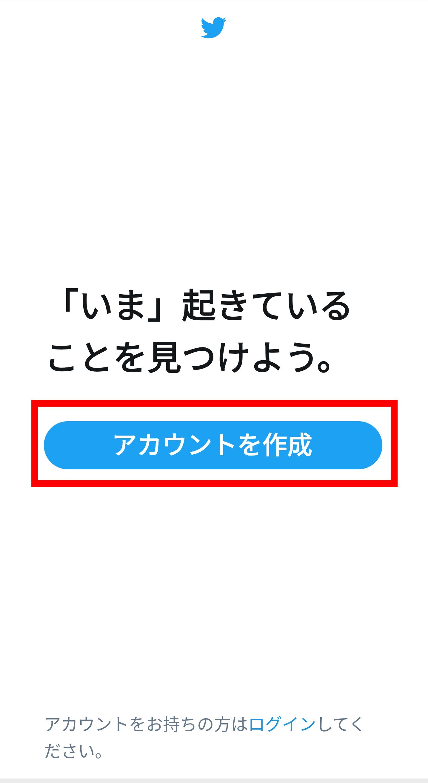 Twitter-アカウント作成