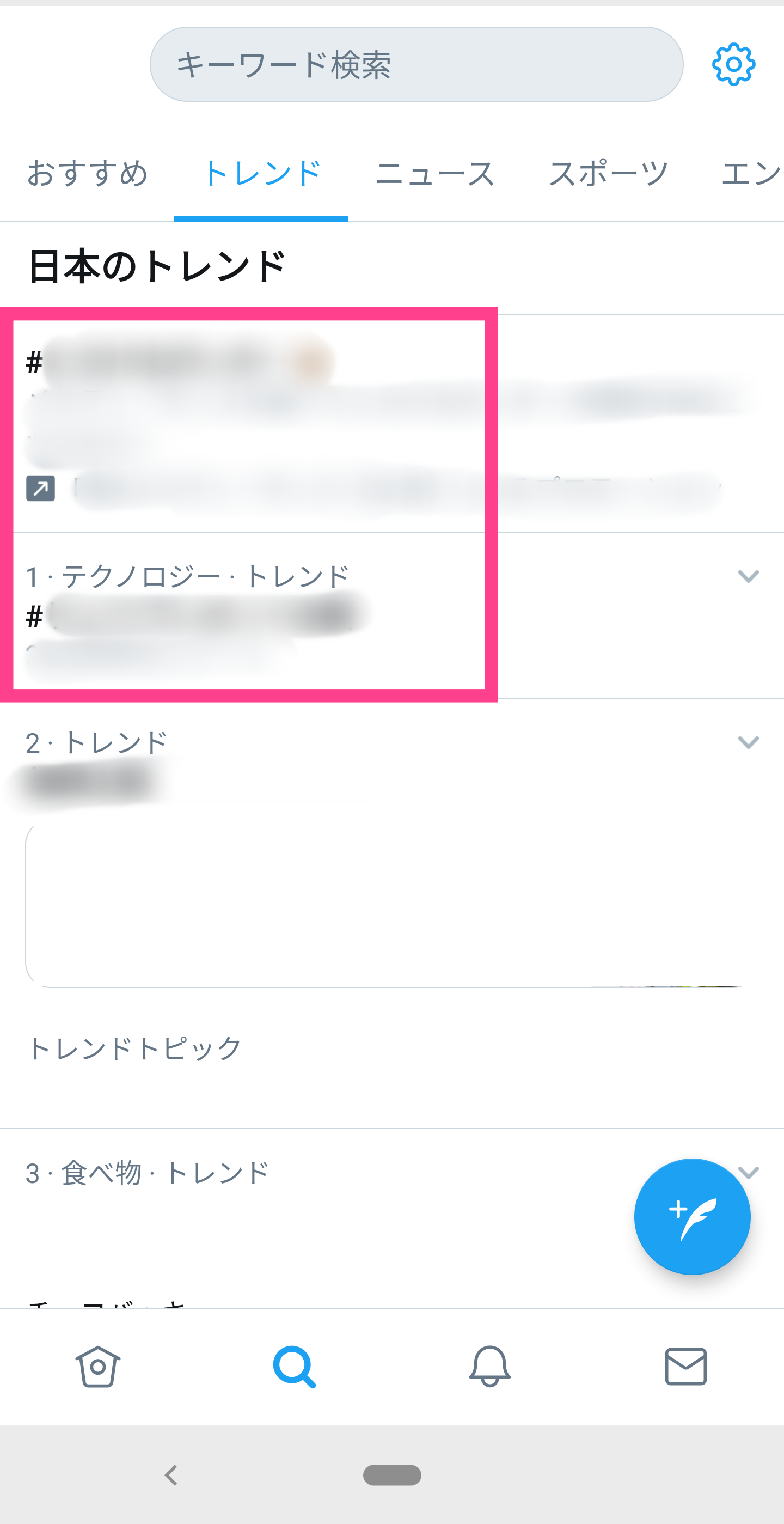 Twitter-トレンドからタグを検索