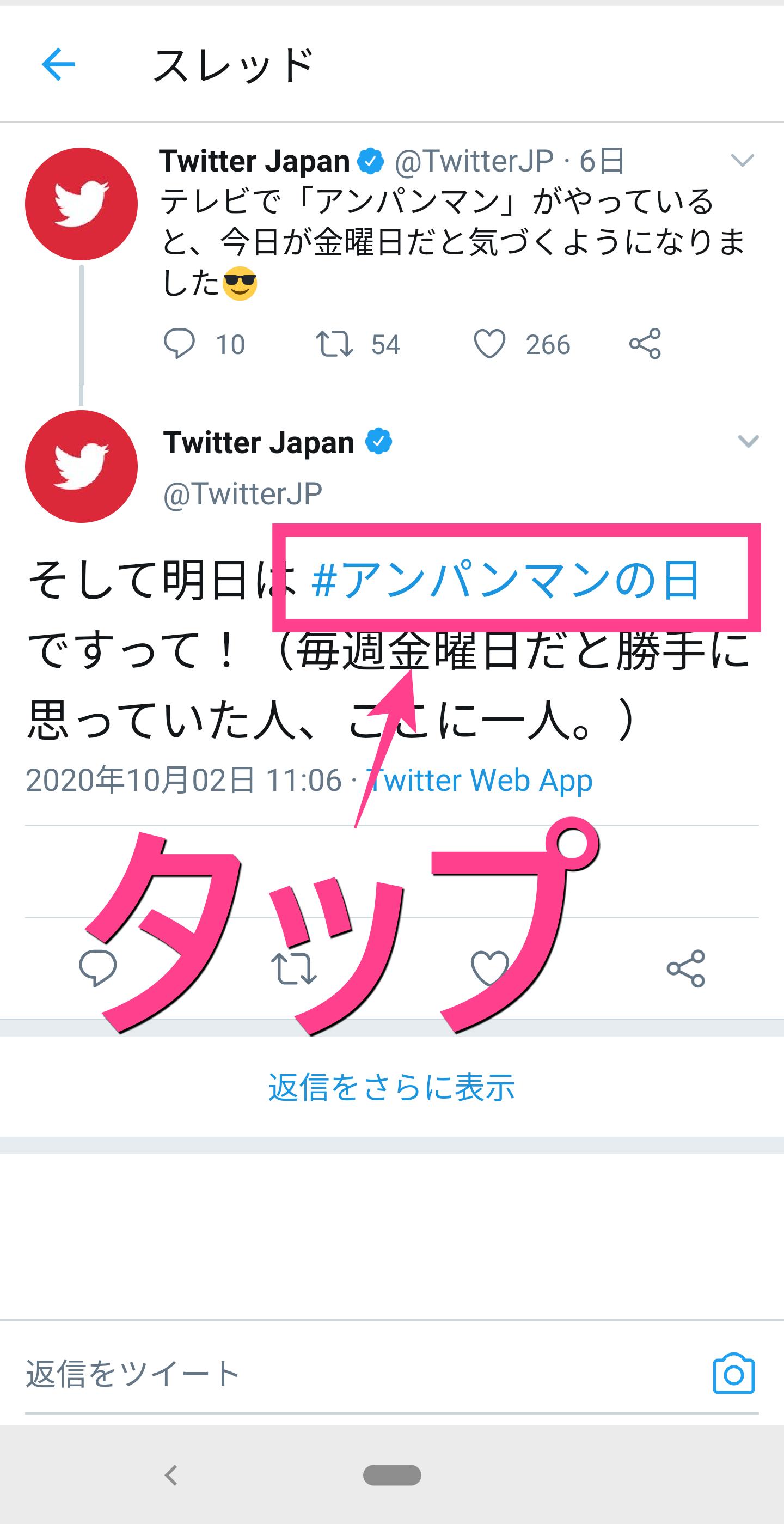Twitter-ハッシュタグタップ
