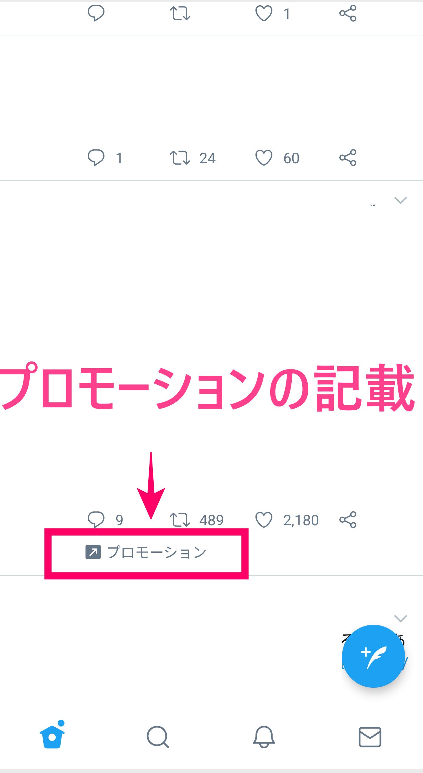 Twitter-プロモ記載