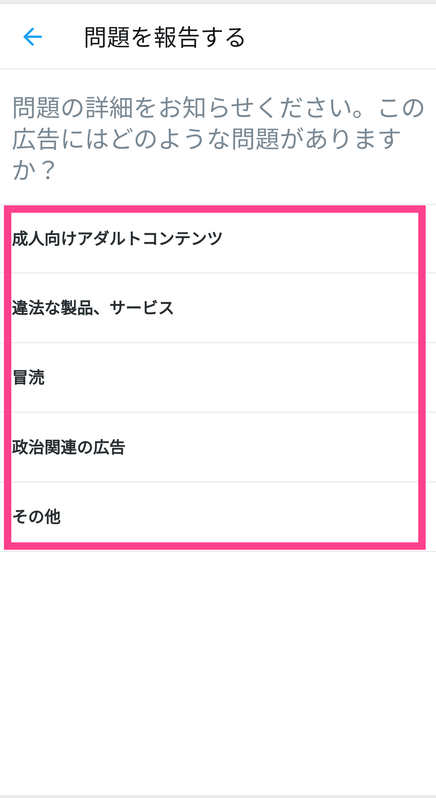 Twitter-報告理由選択画面