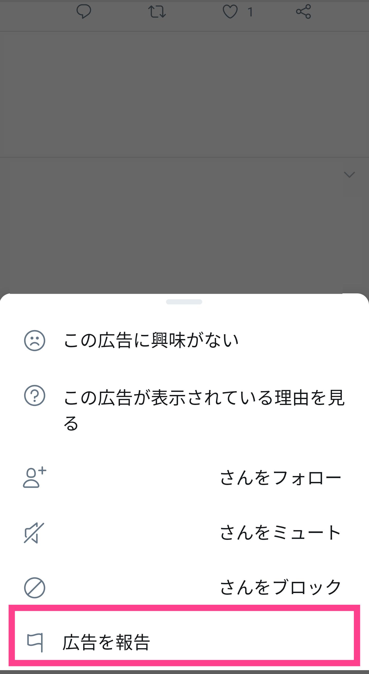Twitter-広告を報告