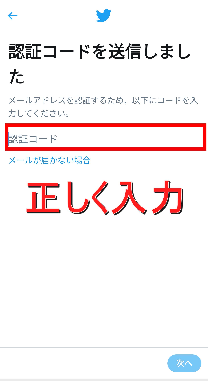 Twitter-認証コード