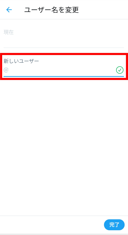 Twitter-ID変更成功