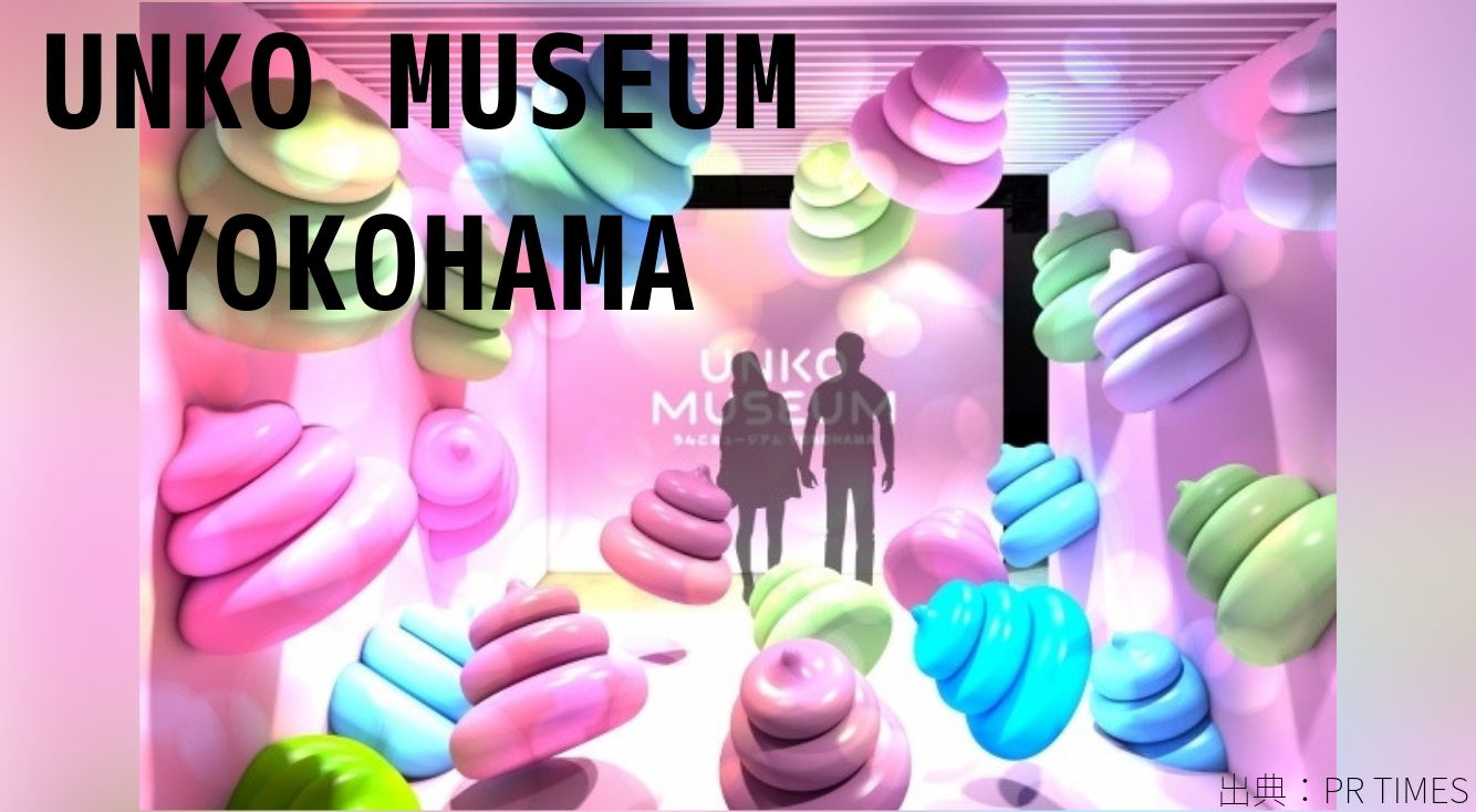 衝撃!!!『うんこミュージアム YOKOHAMA』が3/15~開催されるよ!