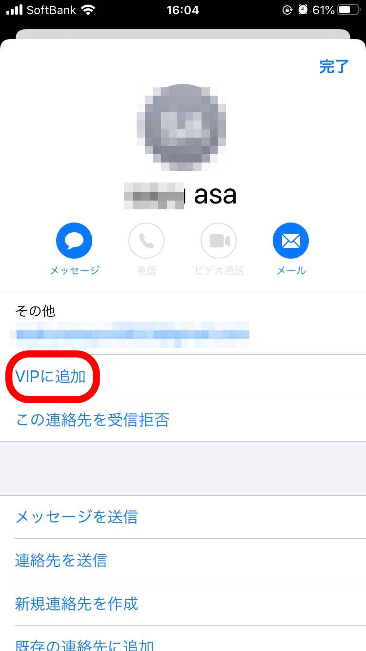 VIPに追加を選択