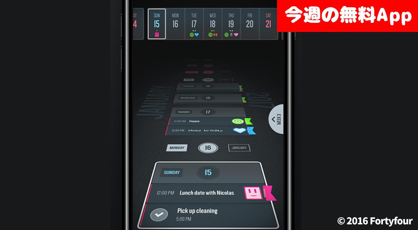 オシャレで使いやすい!スケジュールアプリが無料!【今週の無料App】