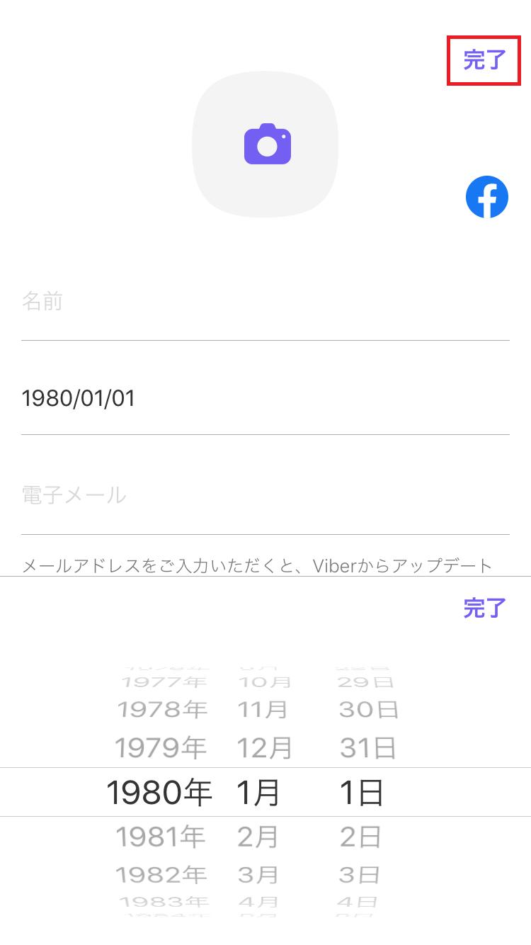 名前・生年月日・メールアドレスの登録