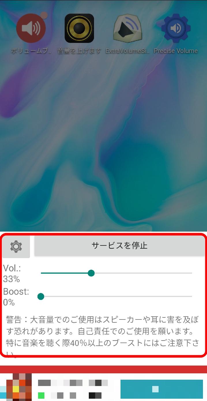 VolumeBooster01