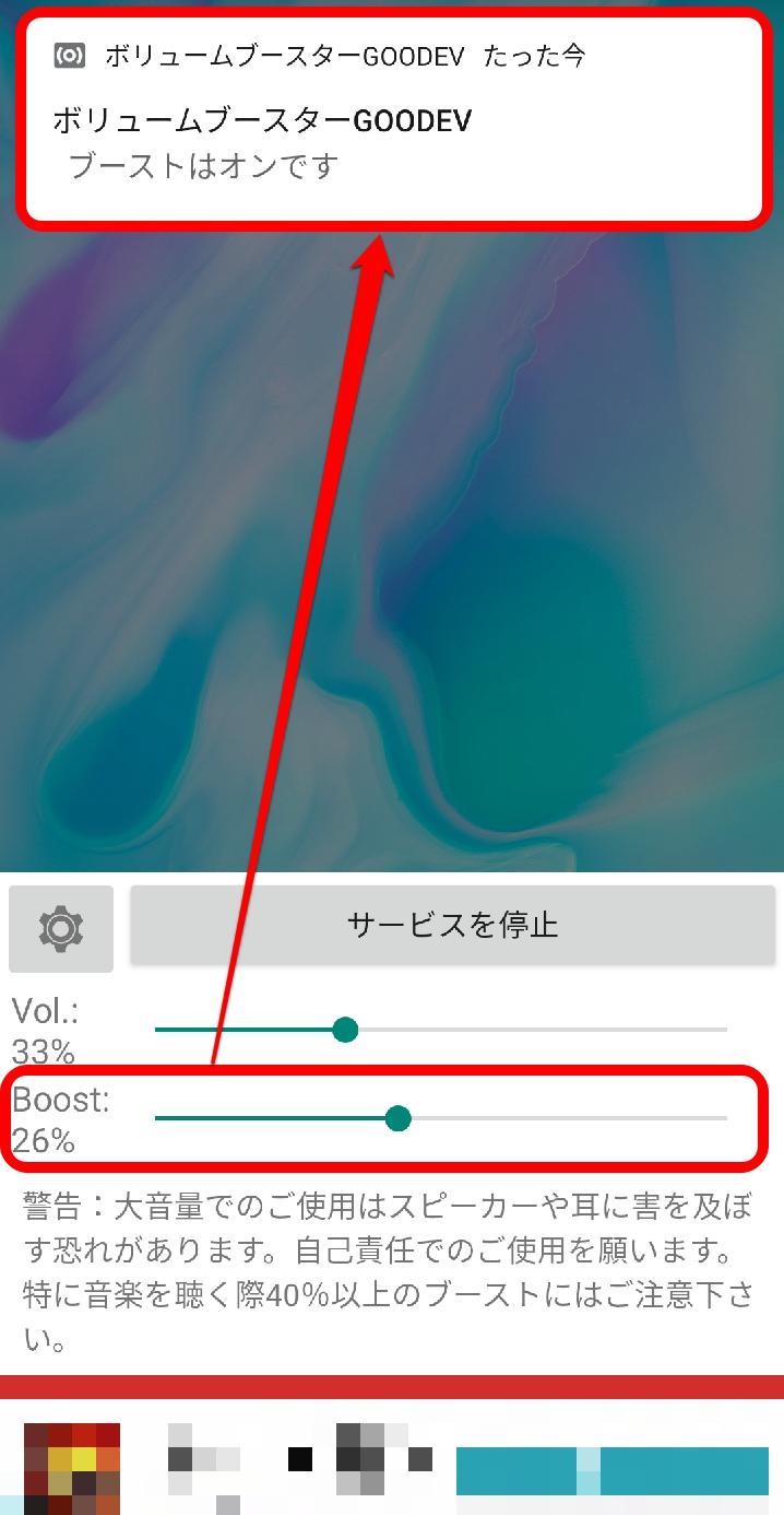 VolumeBooster02