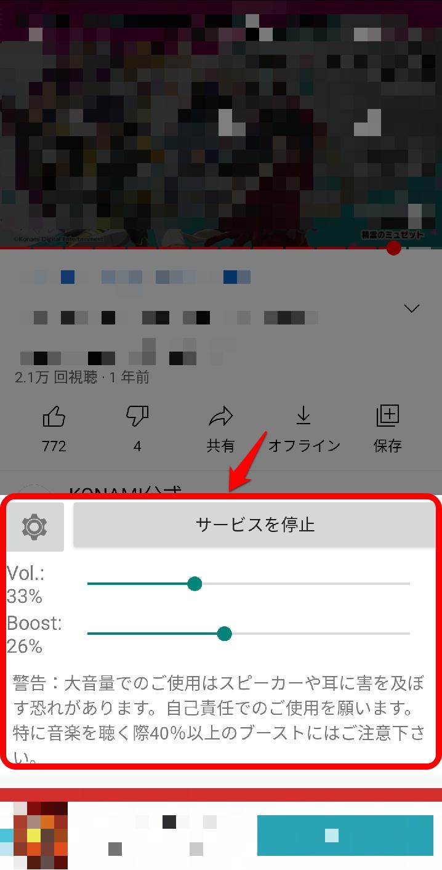 VolumeBooster05