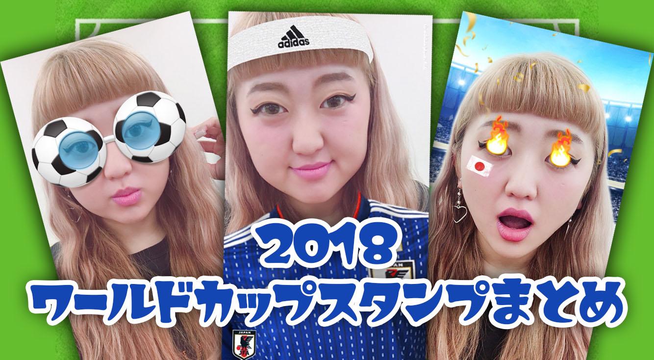 【2018年】ワールドカップ日本代表を応援できる自撮りスタンプまとめ