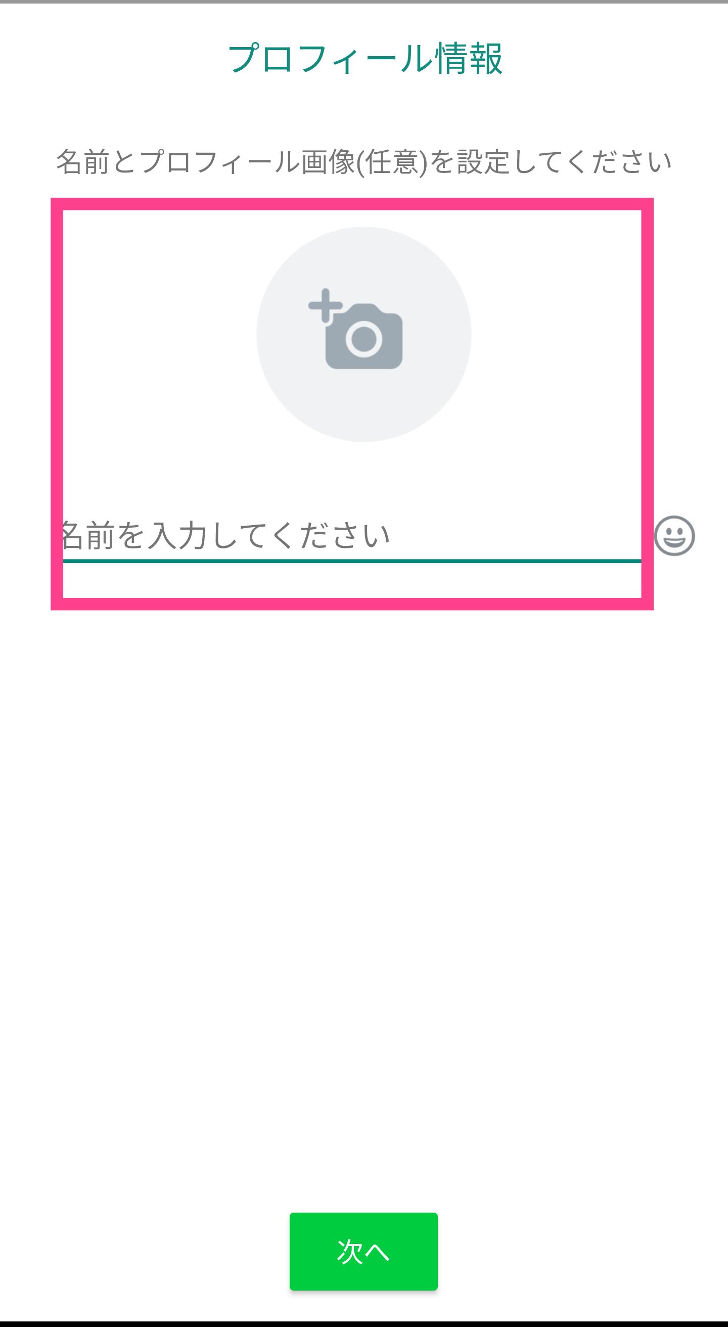 WhatsAppユーザー情報登録