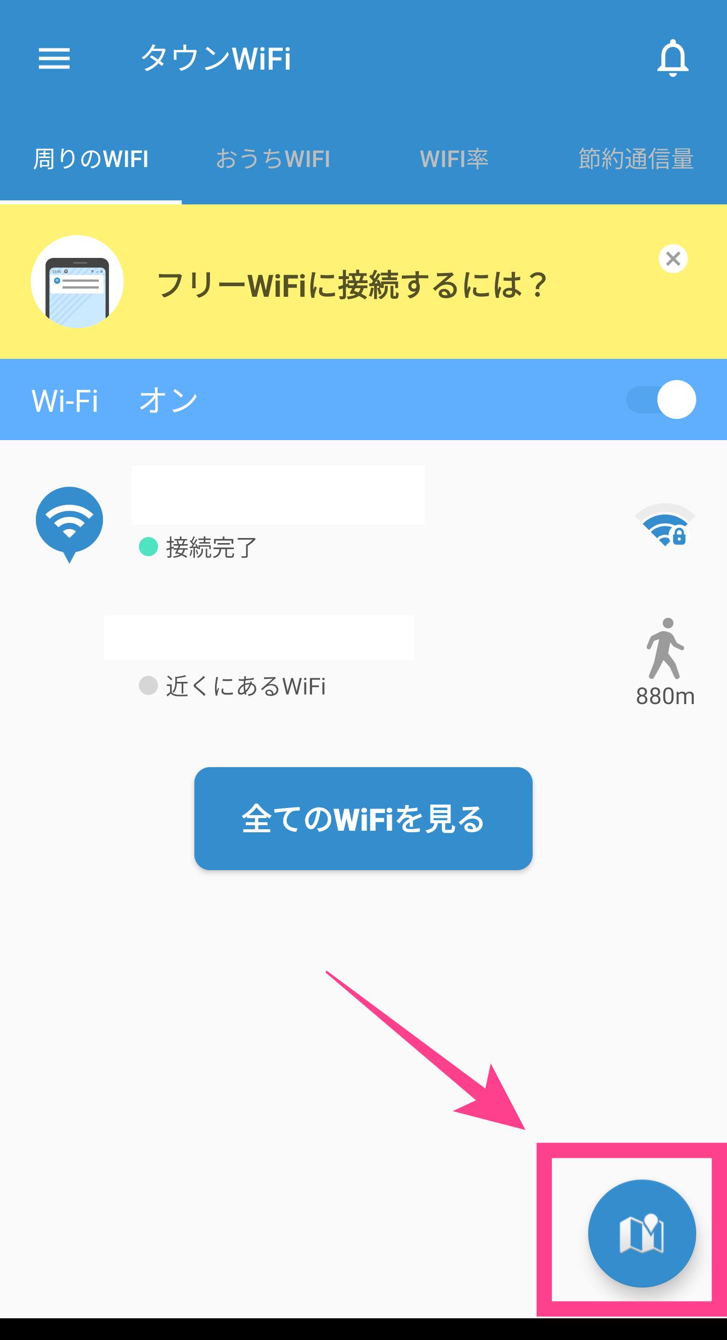 Wi-Fiエリア表示