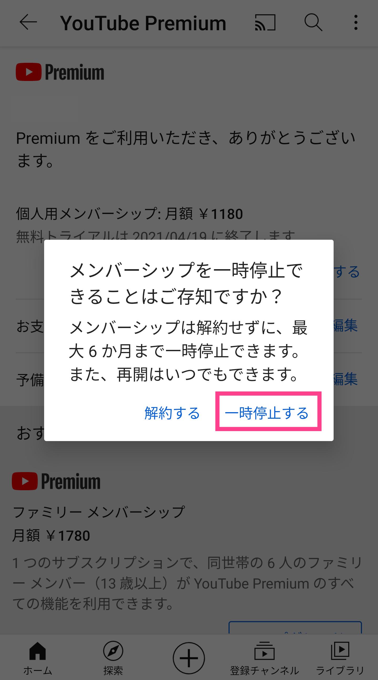 YouTube-人用メンバーシップ一時停止