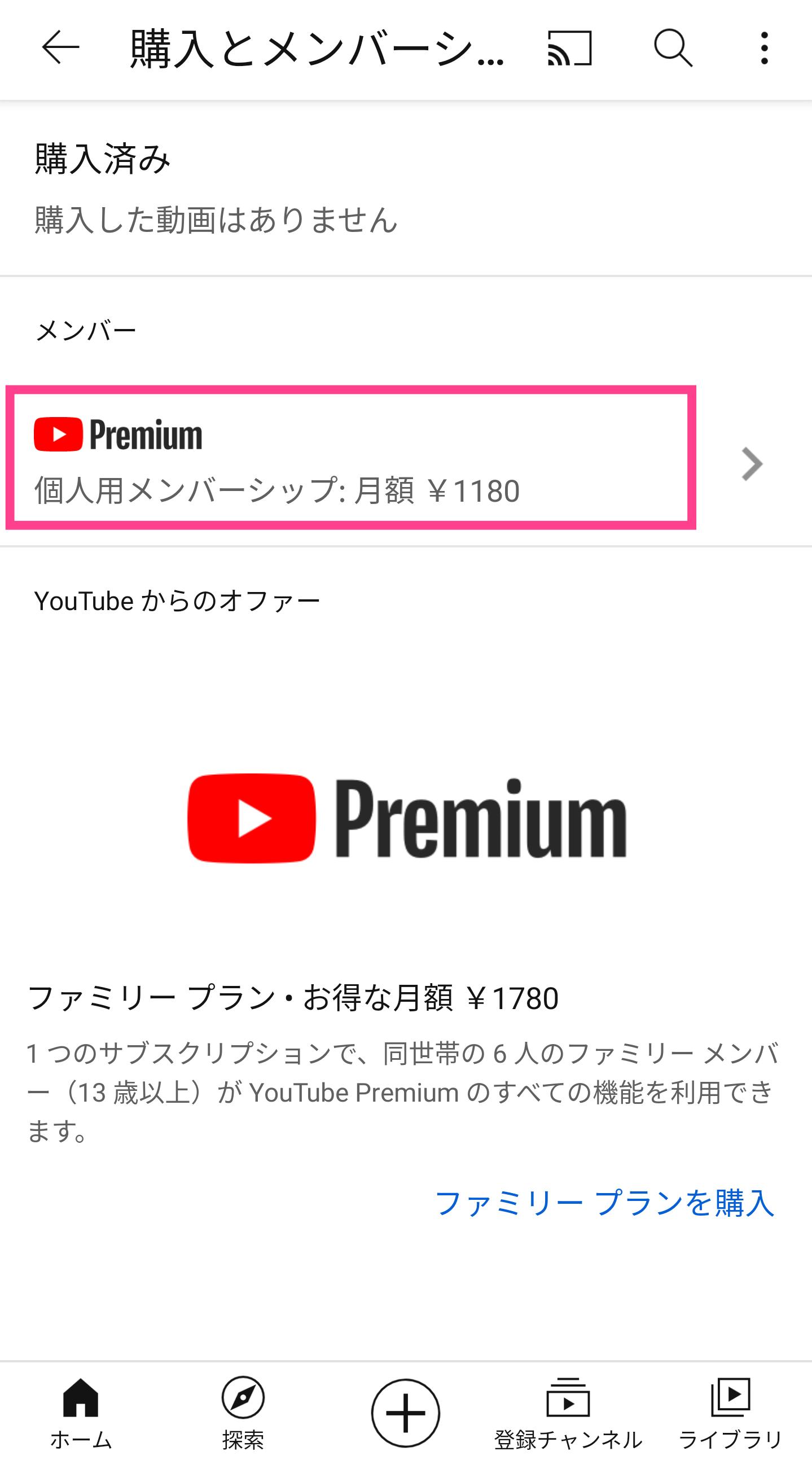 YouTube-個人用メンバーシップ