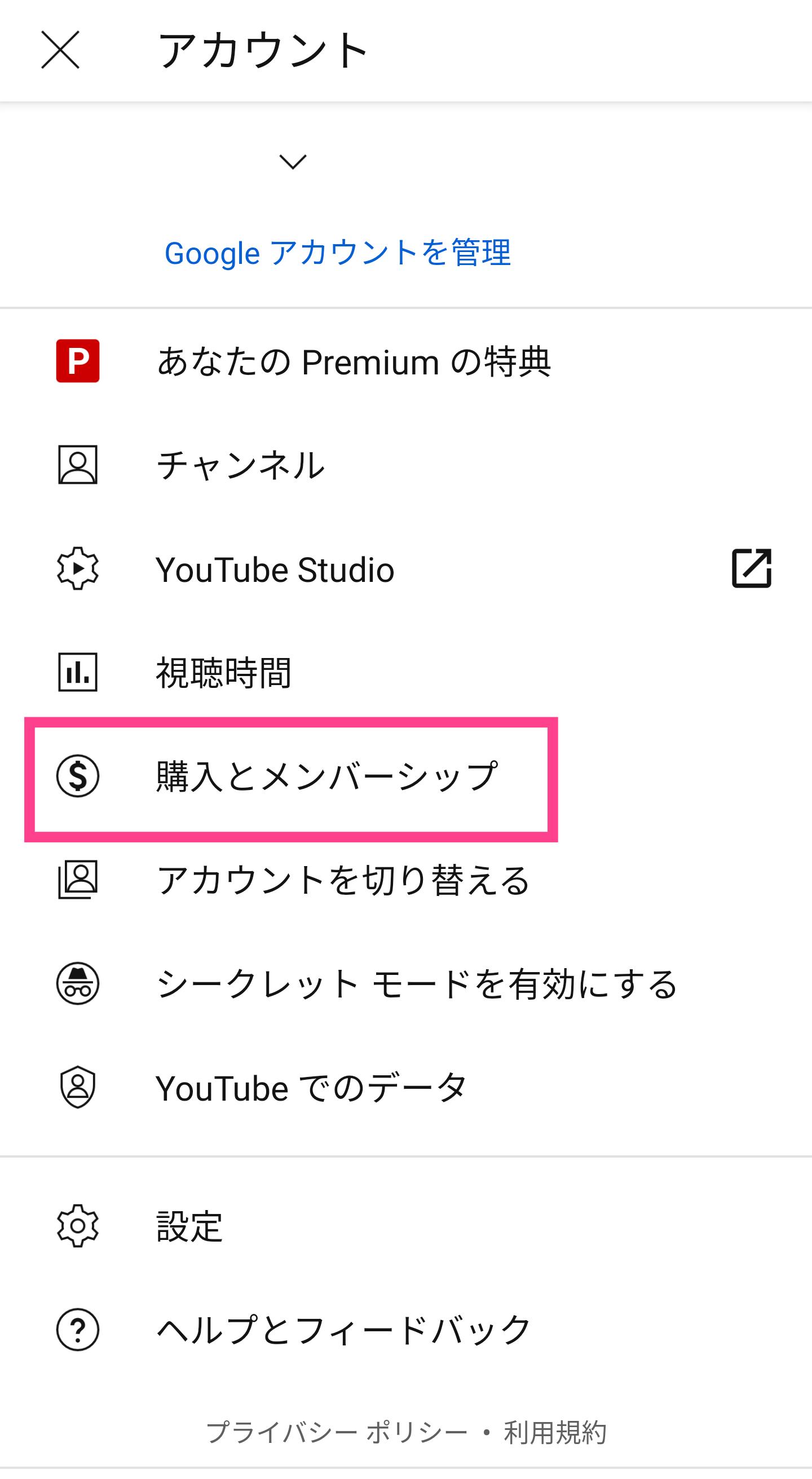YouTube-購入とメンバーシップ