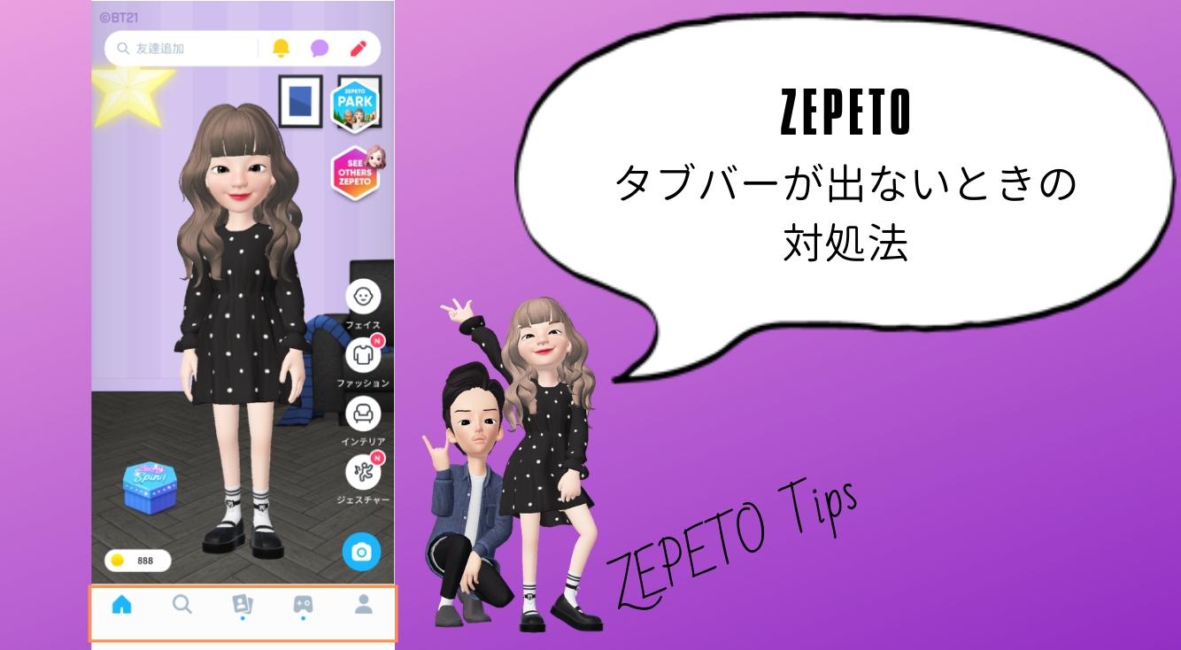 【ZEPETO】画面下部が見切れてメニューが使えない…そんなときの解消法☆【iPhone XR】