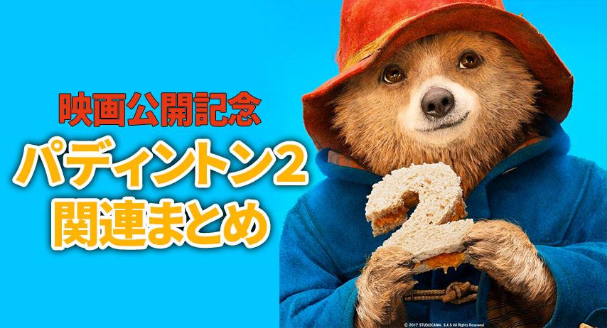 映画『パディントン2』記念!パディントン関連まとめ♡