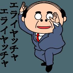 昭和のおじさんスタンプ