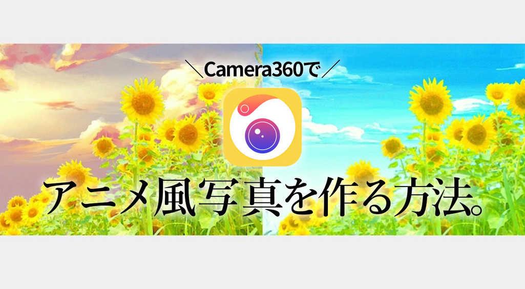 「君の名は。」のようなアニメ風写真の作り方【Camera360】