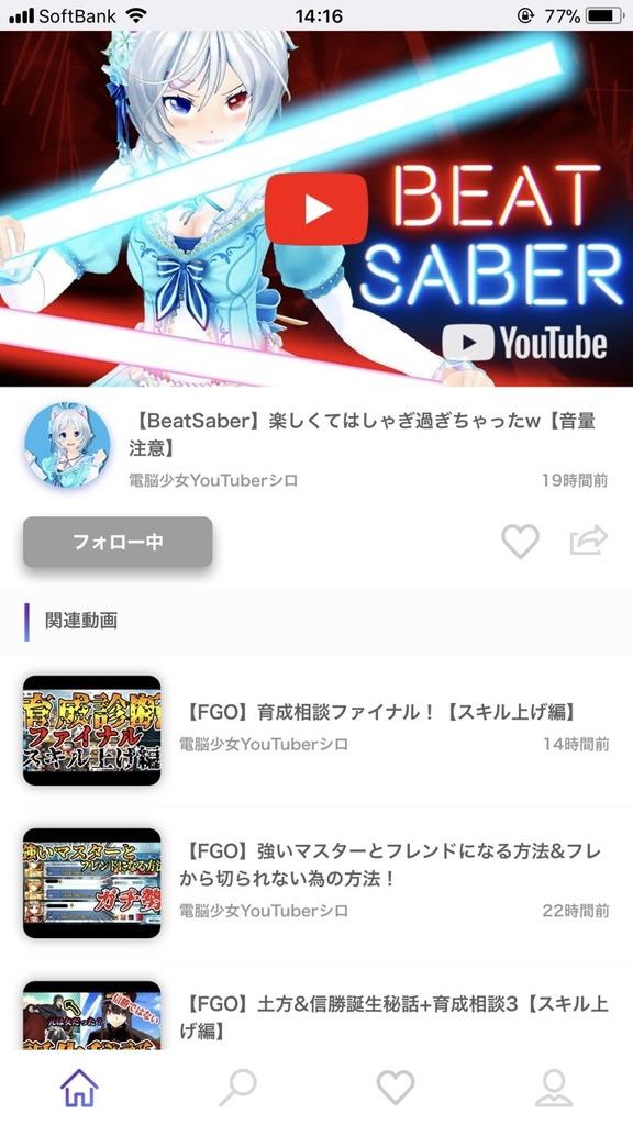 FEVR(フィーバー) での動画再生
