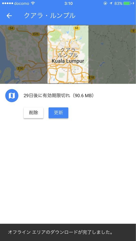 クアラルンプールのオフラインマップデータ