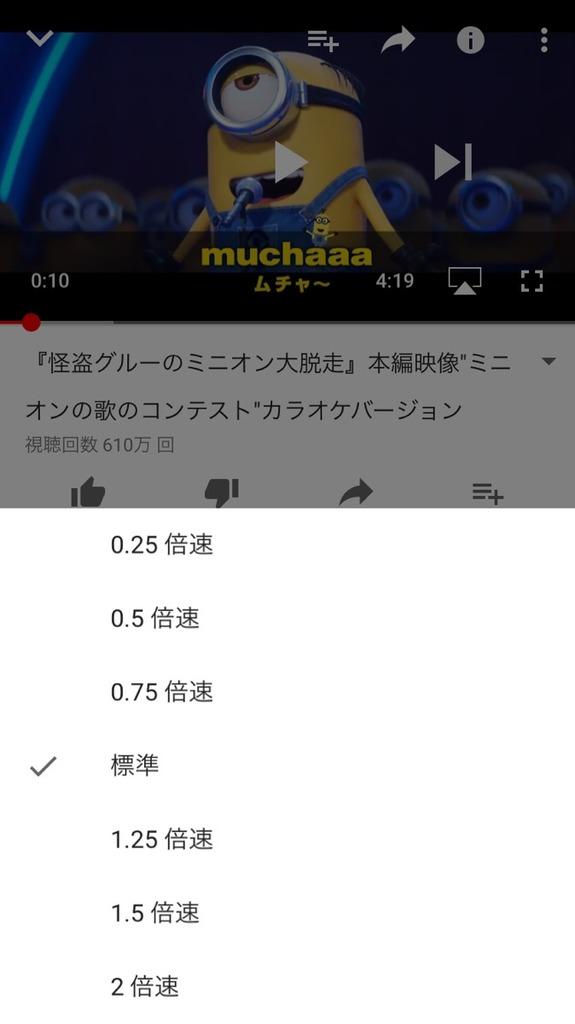 YouTubeの再生速度の選択肢