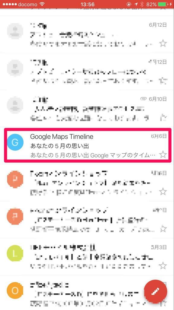 Gmailにタイムラインのまとめメールが届きます