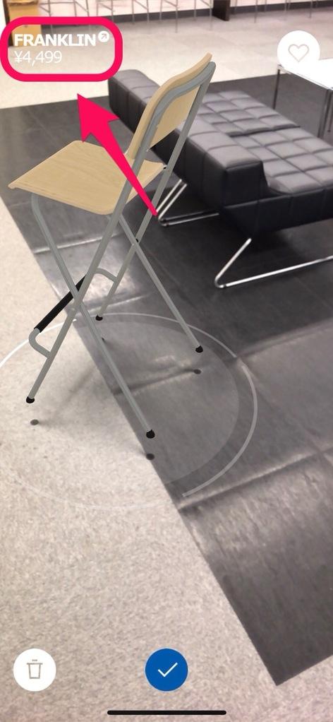 IKEA Placeで配置した家具の価格が表示された状態