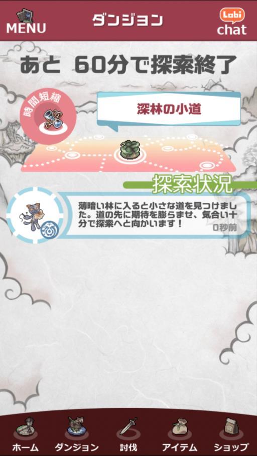 幻獣物語2 ダンジョン