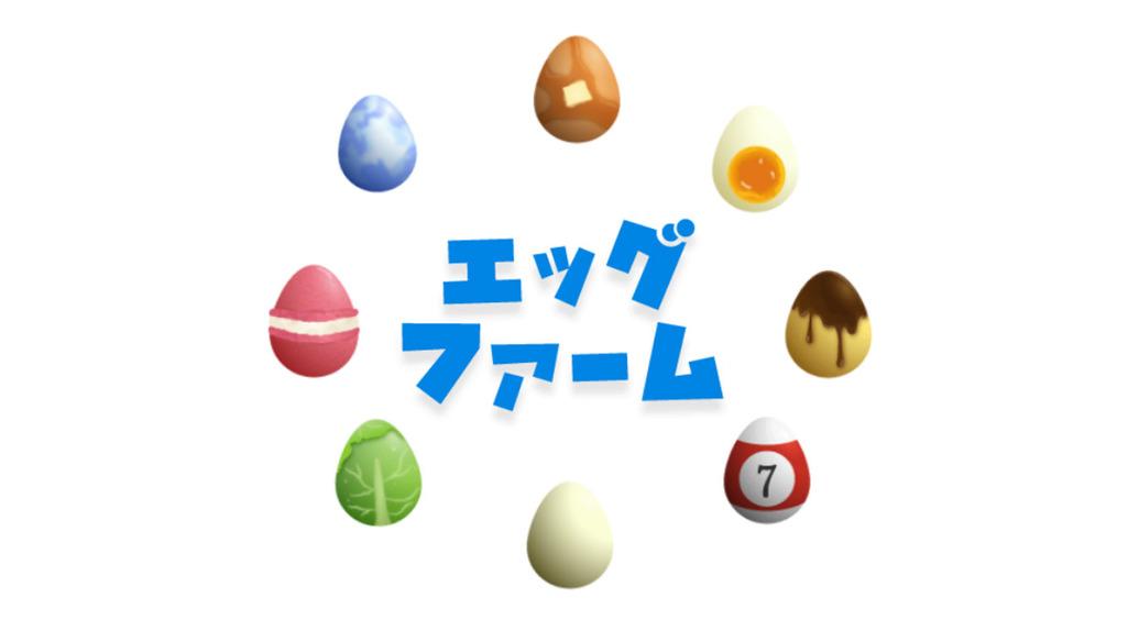 タマゴとタマゴがくっついて変身☆イースターに遊ぼう!【エッグファーム】