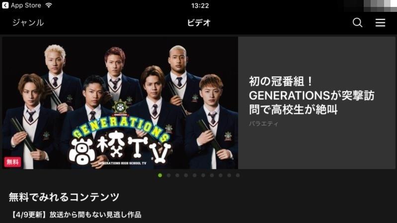AbemaTVアプリホーム画面