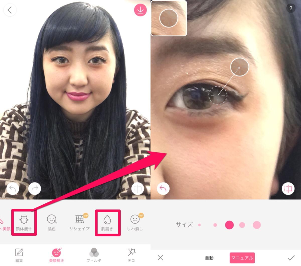 「BeautyPlus」でえりなっちの写真を加工