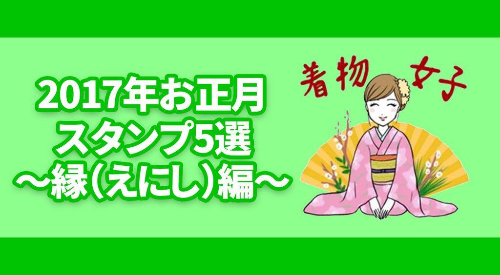 【このつながり】2017年正月を祝うスタンプまとめ【プライスレス】~縁(えにし)編~