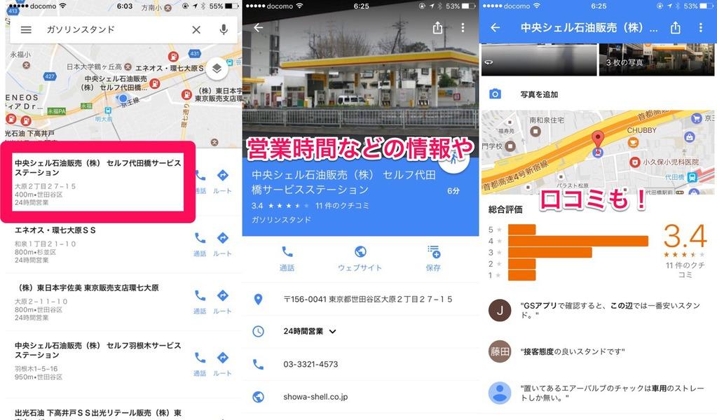Googleマップだけで営業時間やクチコミなどの情報も