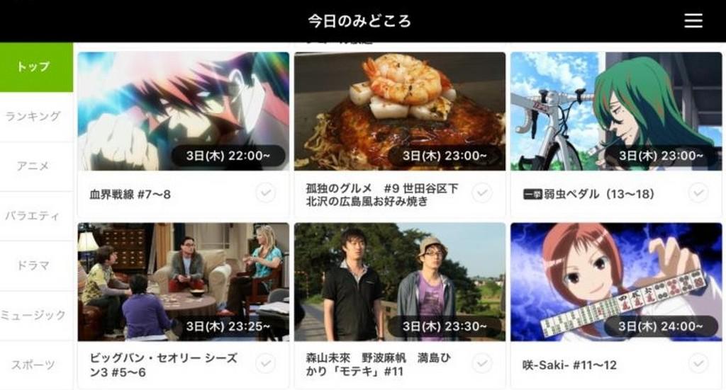 AbemaTVはアニメが充実ラインアップ