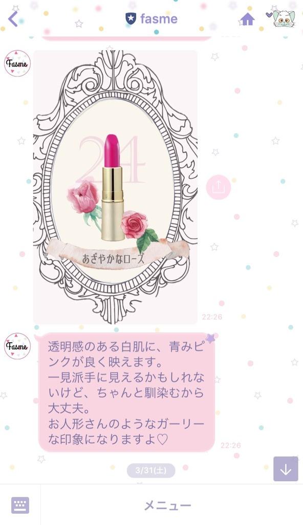 Fasme 恋を叶える ピンク診断 LINE版