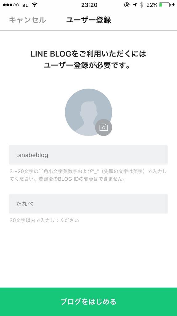 LINE BLOGのユーザー登録