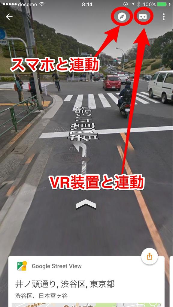 Googleストリートビューはスマホと連動して視点を変えたりVR機器を使うモードがある