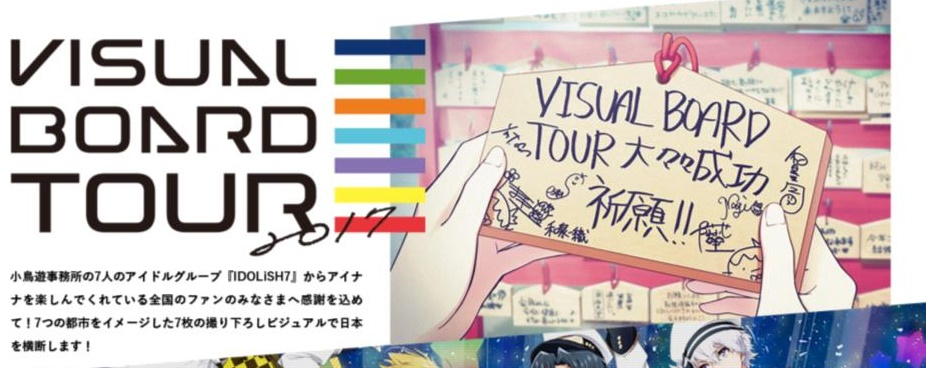 VISUAL BOARD TOUR2017
